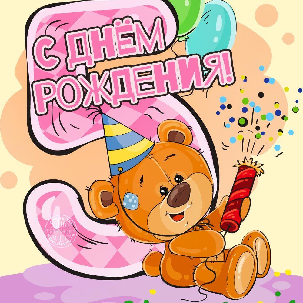 Идеи на День рождения ребёнка 5 лет: 12 сценариев