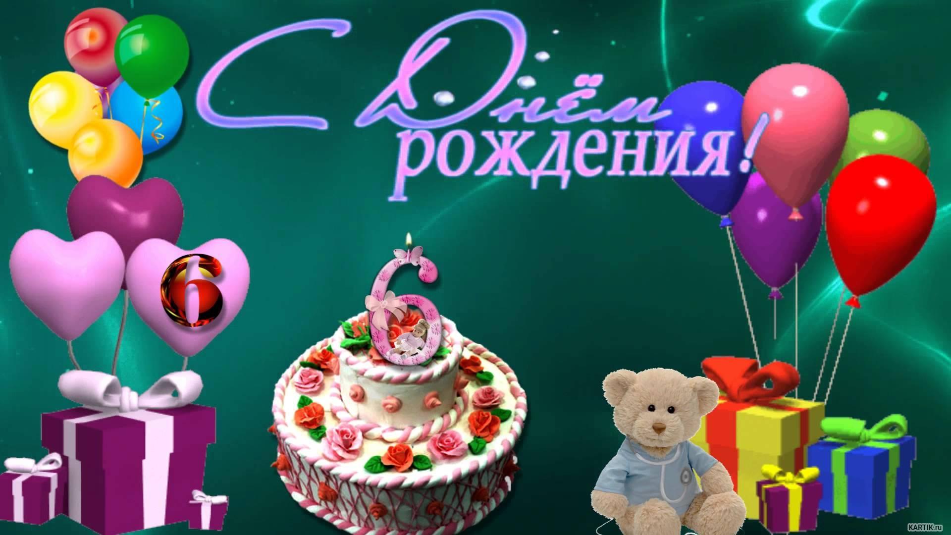 детский день рождения в 6 лет (конкурсы, организация, формат)